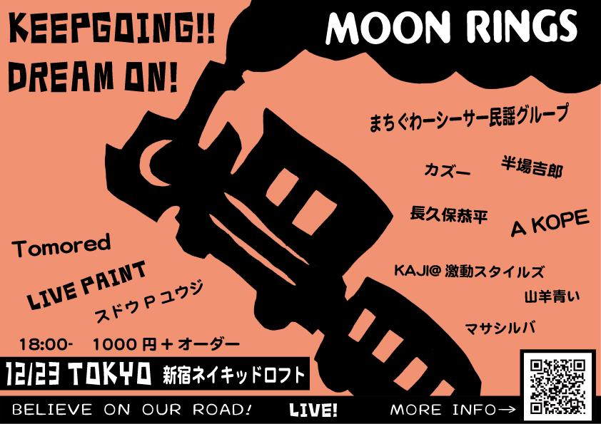 Moonrings2012tokyo