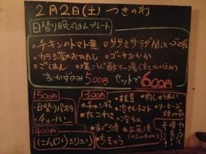 20130202-202737.jpg
