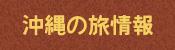 okinawatabi