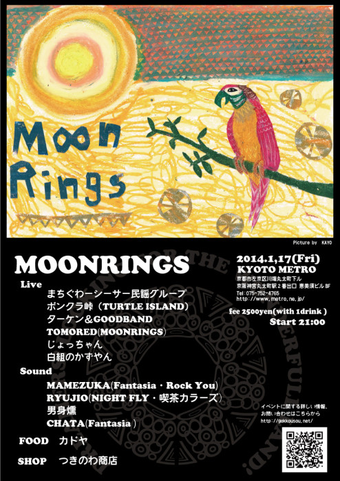 moonrings.poster.web