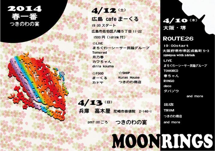 MoonringsHiroshima