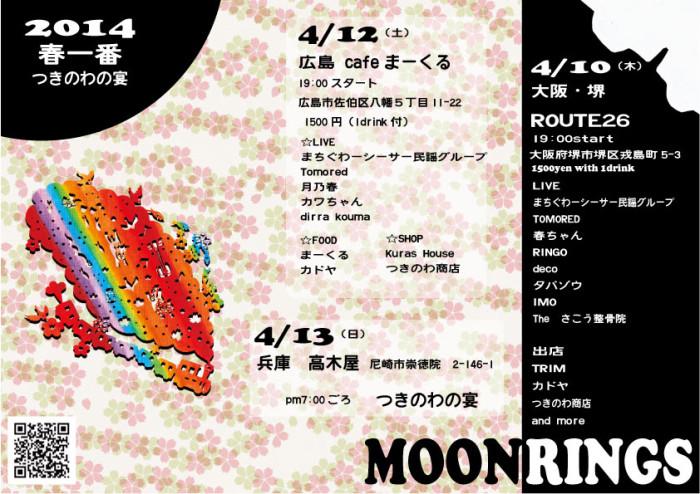 MoonringsHiroshima0307