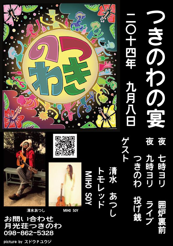 つきのわの宴2014.9
