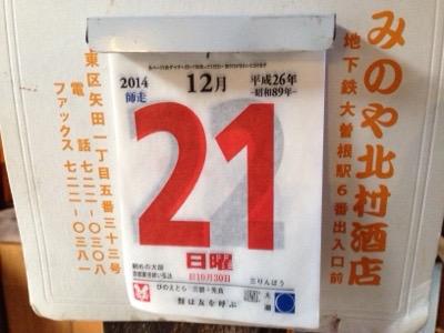 20141221-132515.jpg