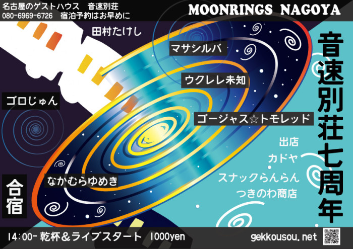 MOONRINGS.NAGOYA2014