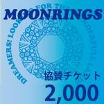 協賛チケット2000-1