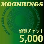 協賛チケット5000