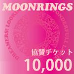 協賛チケット10000