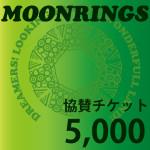 協賛チケット5000-2