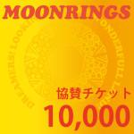 協賛チケット10000-3