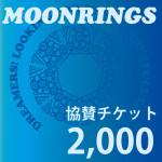 協賛チケット2000-2