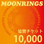 協賛チケット10000-2