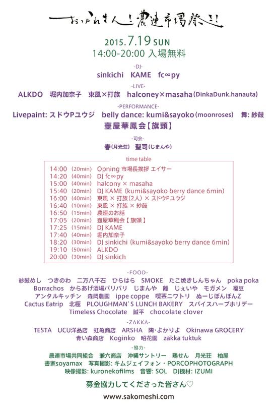 AF_sakomeshi_7th_A6_B