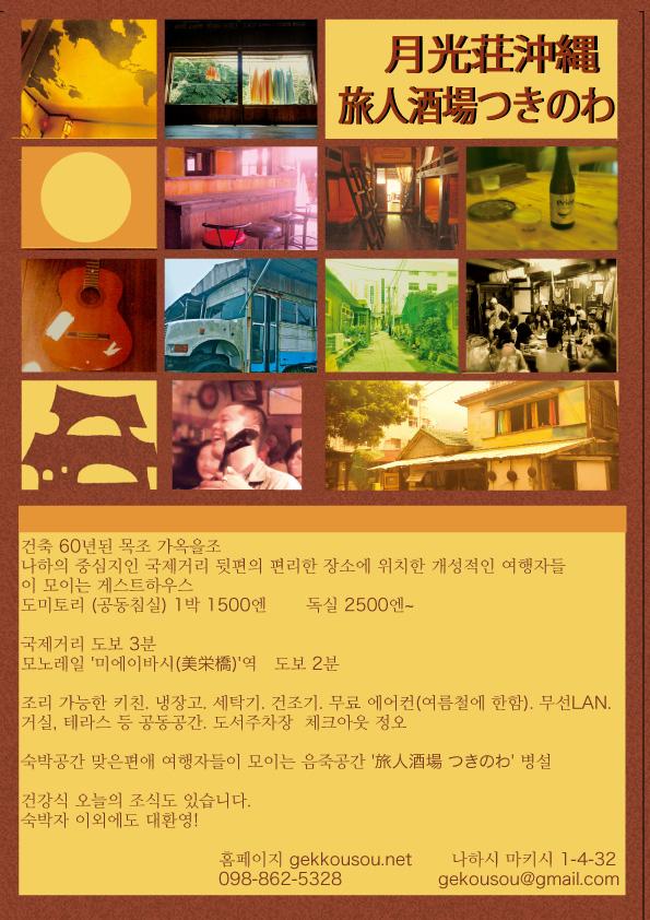 受付表記韓国語2