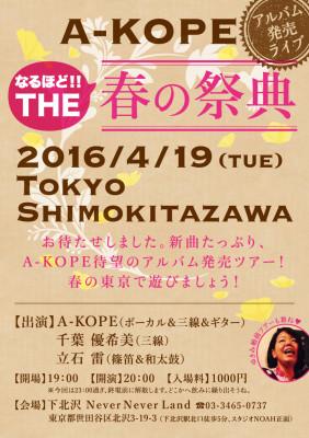 0419_A-kope_l