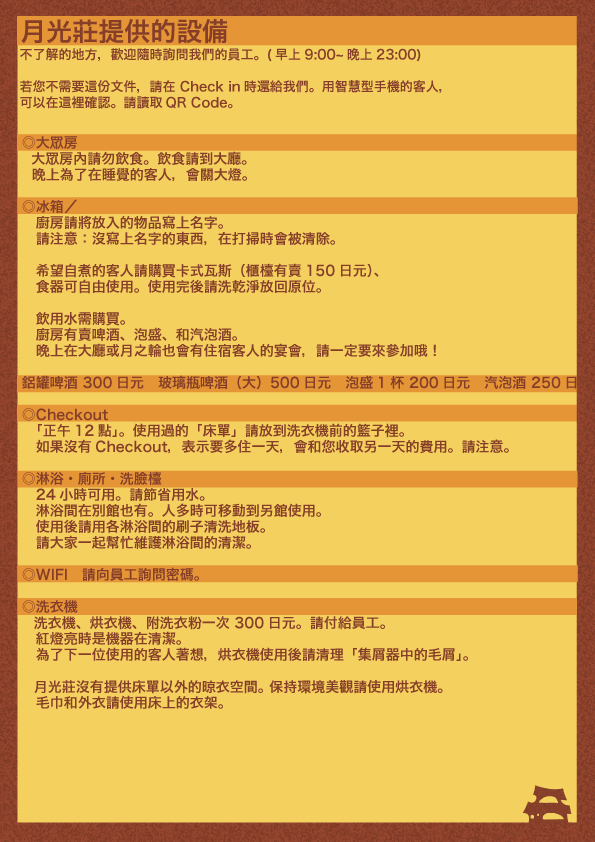 受付表記中国語4
