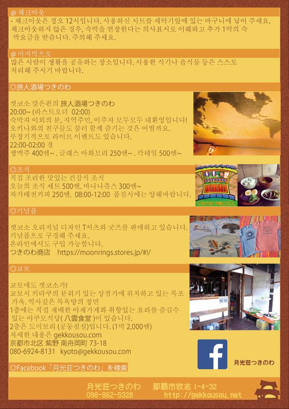 受付表記韓国語5