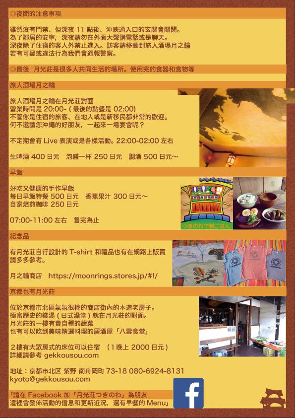 受付表記中国語5
