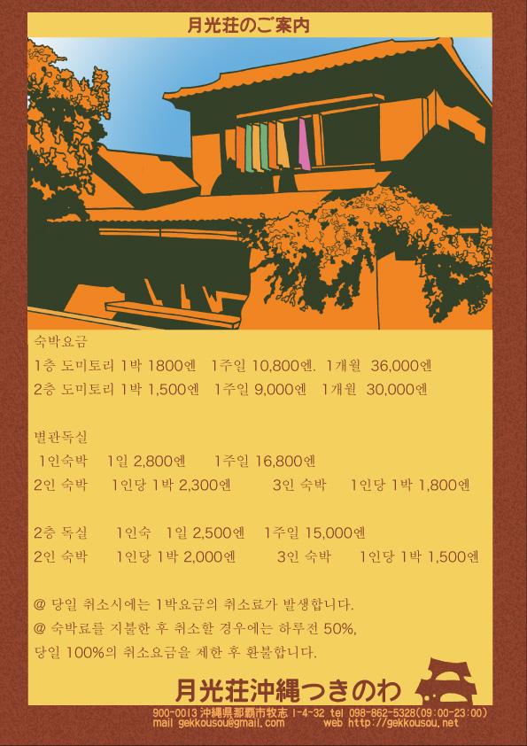 受付表記韓国語1