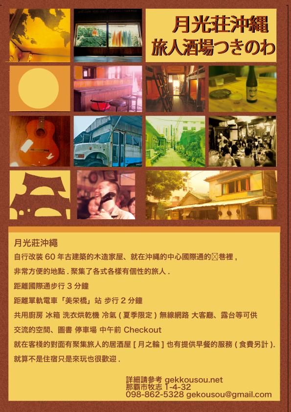 受付表記中国語2