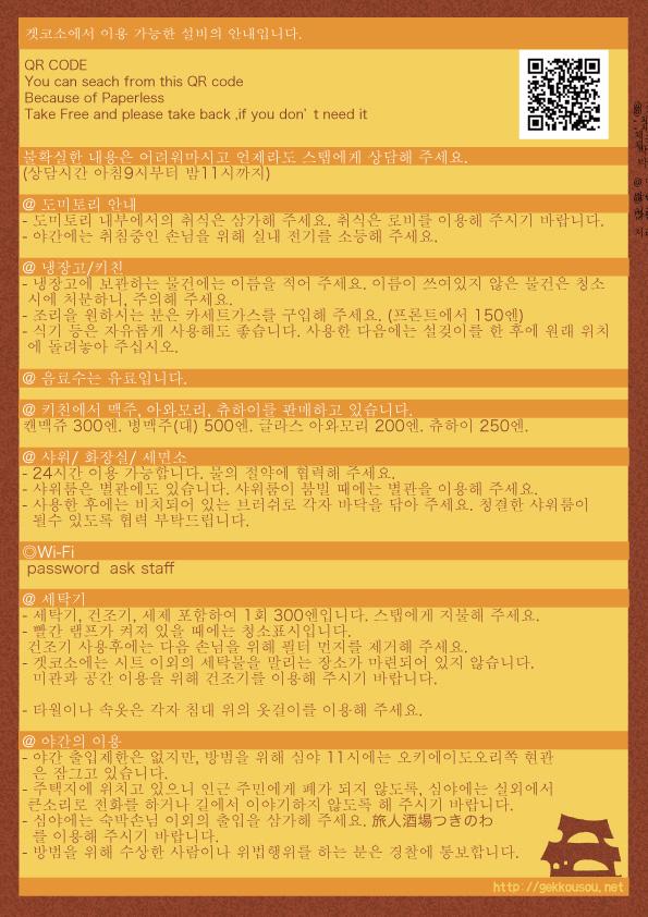 受付表記韓国語4