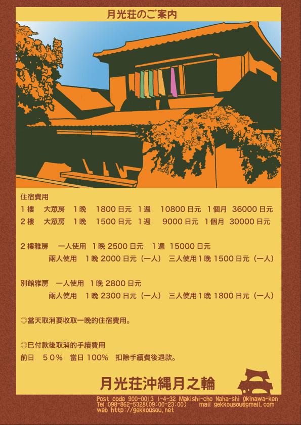 受付表記中国語1