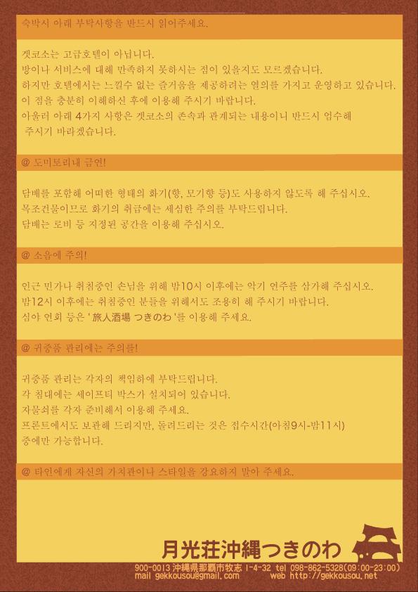 受付表記韓国語3