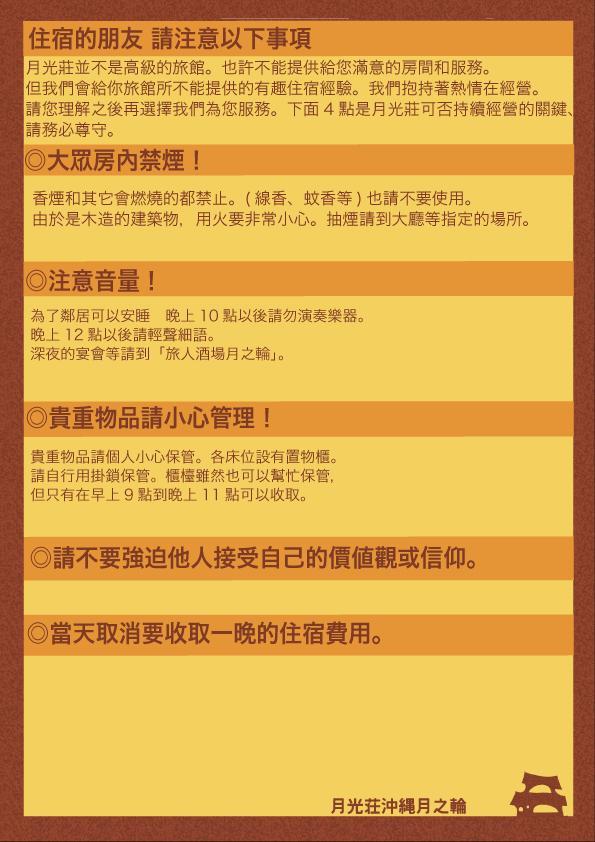 受付表記中国語3