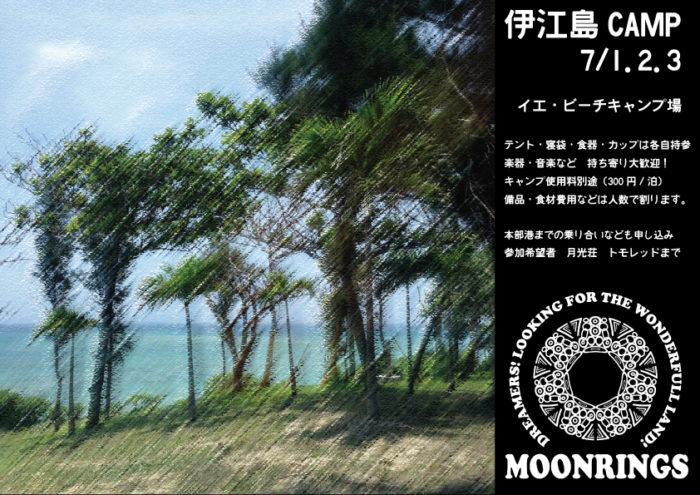 伊江島キャンプ