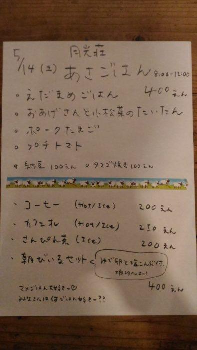 P_20160513_232313