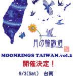 Moonringstaiwan2