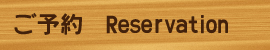 reservation11