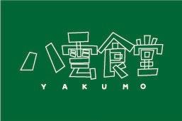 月光荘京都・八雲食堂