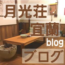 月光荘台湾・記事