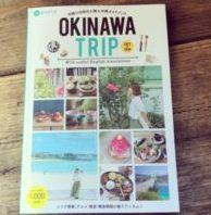 朝ごはん屋のことが、別冊porte OKINAWA TRIP というガイドブックに掲載されています