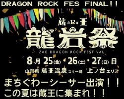 蔵王龍岩祭2017ギャラリー