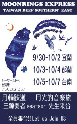 月光荘発!台湾東海岸ツアー!