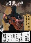 1/21(日)國武神ライブ つきのわ