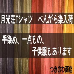 つきのわ商店