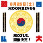 8月25日(土) MOONRINGS韓国  開催決定!