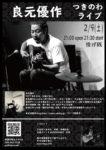 良元優作 つきのわライブ 2/9