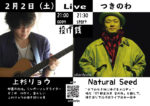 本日つきのわ投げ銭ライブ上杉りょうとNatural Seed