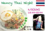 6/2(日)ナンシーのタイ料理 in つきのわ食堂