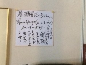 MoonringsExpress'14/vol.3-Nagoya